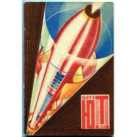 "Журнал ""Юный техник"", 1968, #11"