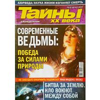 "Журнал ""Тайны ХХ века"", No32, 2010 год"