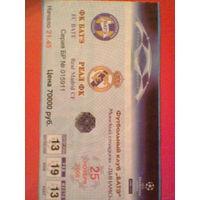 25.11.2008--БАТЭ Борисов--Реал Мадрид Испания-билет матча лиги чемпионов