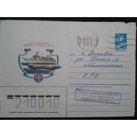 1985 день работников флота прошло почту