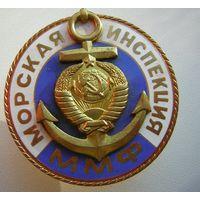 Морская ИНСПЕКЦИЯ ММФ СССР