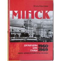 Мінск, дзесяцігадовы шлях сталіцы: 1960-1969