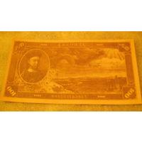 Китай 100$ . (копия) #2 распродажа