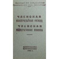 КООПЕРАТИВНАЯ КНИЖКА -СССР- *образца 1958 года , с марками