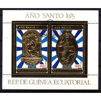 1975 Экваториальная Гвинея. Святой год