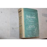 Книга В.Бадецкий простой смертный Глинка Акын Терези 1959 г