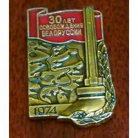 Значок 30 лет освобождения белоруссии 1974