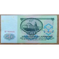 50 рублей 1961 года, серия ЕЛ - СССР - aUNC