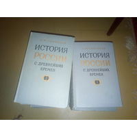 Собрание книг ИСТОРИЯ РОССИИ С.М.Соловьёв!!! 15книг!!! СТАРТ С РУБЛЯ БЕЗ МЦ!!! В КОЛЛЕКЦИЮ НАСТОЯЩЕГО ИСТОРИКА!!
