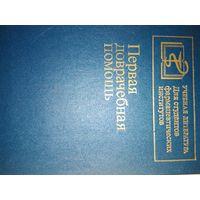 Справочник по первой доврачебной помощи