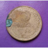 5 копеек 1954 года СССР #10