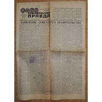 """Газета """"Комсомольская правда"""", 31 августа 1961 г., заявление советского правительства (оригинал)"""