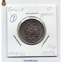 Греция 10 драхм 1984 года.