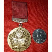 Знак медаль Отличный Пропагандист МВД СССР
