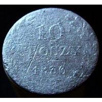 10 грошей 1836