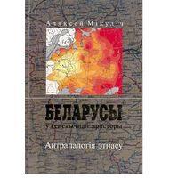 Аляксей Мікуліч. Беларусы ў генетычнай прасторы: Антрапалогія этнасу