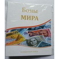 """Папка-сегрегатор для банкнот """"Боны мира"""" (230 х 270 мм)"""