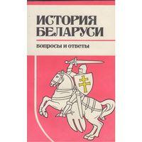 История Беларуси. Вопросы и ответы.