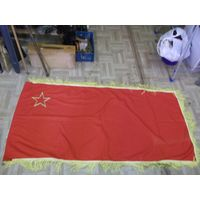 Знамя юнармейское советское 145*75 см двухстороннее.