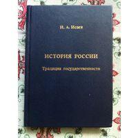 История России: традиции государственности.