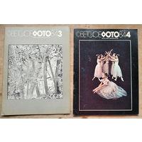 "Журнал ""Советское фото"" N 3, 4 1984 г. 2 журнала. Цена за 1"