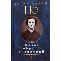 Эдгар Аллан По. Малое собрание сочинений (уценка)
