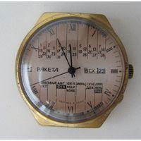 Часы Ракета СССР,вечный календарь,большие,позолота AU,НА ХОДУ,С РУБЛЯ