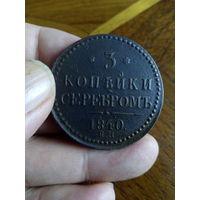 3 копейки серебром 1840 ем вензель украшен