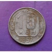 15 копеек 1957 года СССР #16