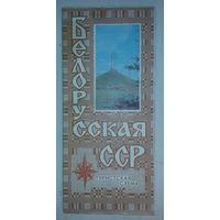 Белорусская СССР- туристская схема с картой  и фото, 1979г
