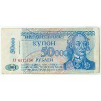 Приднестровье 50000 рублей 1996 (1994) год.