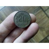 20 копеек 1950 года - нечастая монетка !!!
