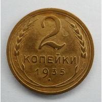 СССР 2 копейки 1935 (старый тип)