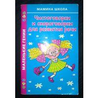Книга чистоговорки для детей