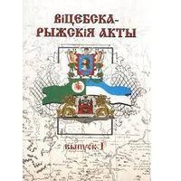 Віцебска-Рыжскія акты  XIII-XVII ст