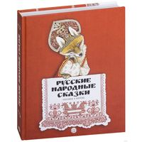 Русские народные сказки. Художник Евгений Рачев