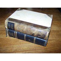 1923 Des Flavius Josephus Judische Altertumer в 2-х томах (ЕВРЕЙСКИЕ ДРЕВНОСТИ)