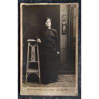 Фото женщины. До 1917 г. Бобруйск. Фотография Лапидуса. 10х16 см.