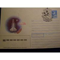 ХМК СССР День космонавтики. СГ Москва  1990 г.