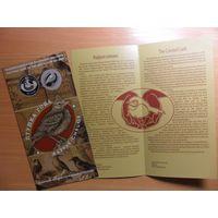 Буклет к монете Жаворонок хохлатый ( Жаўрук-смяцюх)