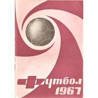 """Календарь-справочник Москва (""""Лужники"""") 1967"""