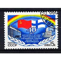 1988 СССР. 40 лет Договору о дружбе СССР-Финляндия