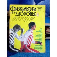 Т.Рябухина Физкультура и здоровье 1987