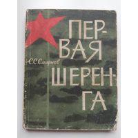 Смирнов. Первая шеренга. 1965. Брестская крепость.