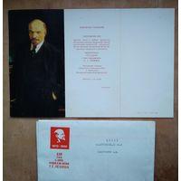 Запрашэнне беларусскаму мастаку Кашкуревичу А.М. прыняць удзел у рабоце пленума. 1980 г.