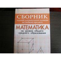 Сборник Заданий для выпускного экзамена-Математика.На уровне общего среднего образования.