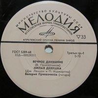 """Валерий Приказчиков, Ал Остер (гитары) (7"""")"""