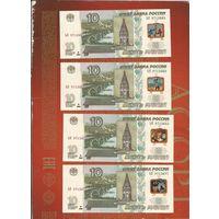 """Банкноты 10 рублей с надпечатками """"Советские мультфильмы"""" (цветные) 13 шт."""