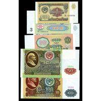СССР, набор банкнот образца 1991 года UNC