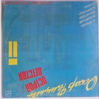 LP Оскар Фельцман - Остров детства (1986)